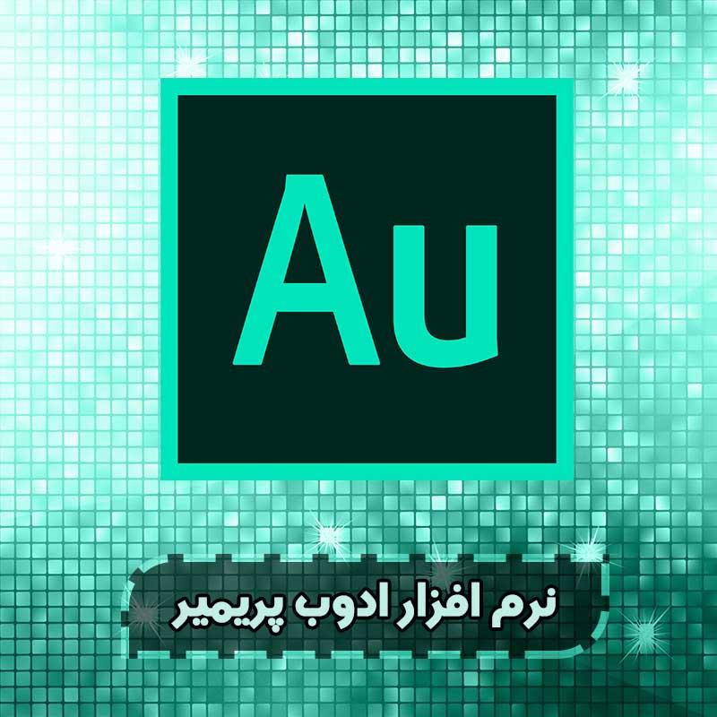 ادوب ادیشن,Adobe Audition,,کاور