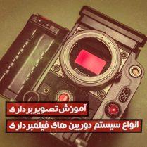 آموزش تصویربرداری : انواع سیستم دوربین های فیلمبرداری,کاور