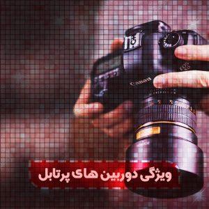 دوربین,دوربین سبک,دوربین پرتابل,دوربین فیلمبرداری,کاور