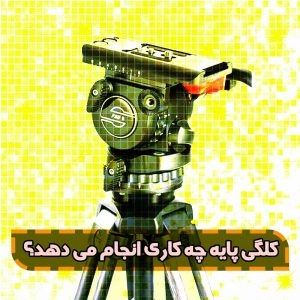 پایه دوربین,هد پایه دوربین,کاور