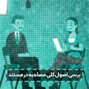 اصول کلی مصاحبه در مستند