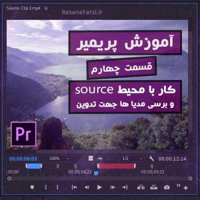 آموزش سورس پریمیر,پنجره source در پریمیر