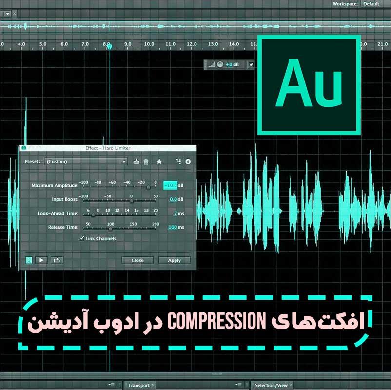 افکت های compression در ادوب آدیشن