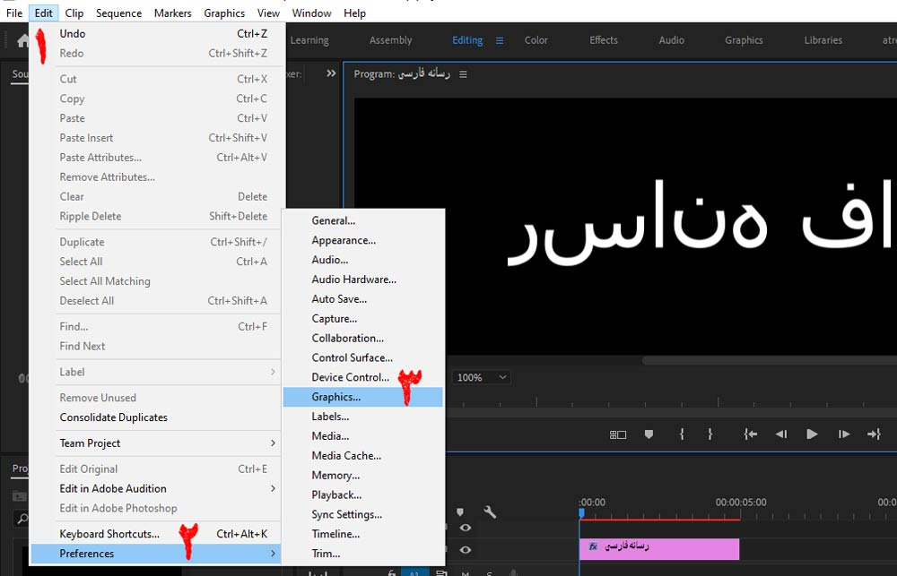 فارسی نویسی در نرم افزار پریمیر