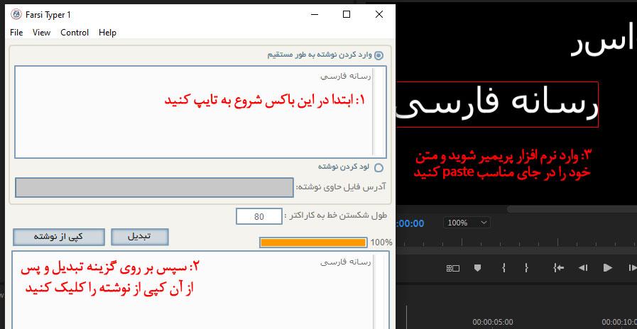 تایپ فارسی در نرم افزار پریمیر با استفاده از farsi typer