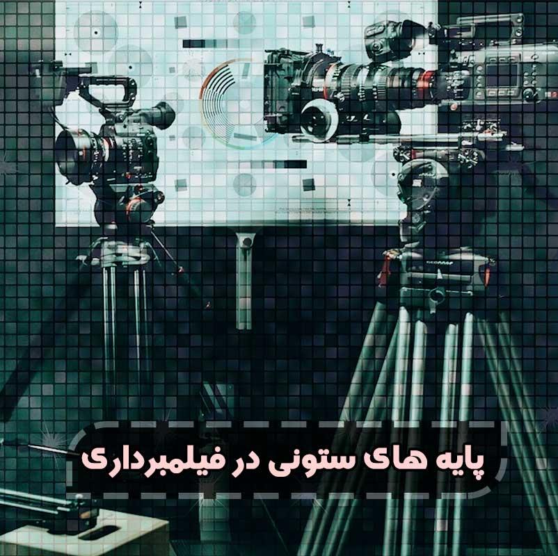 کاربرد پایه های ستونی در فیلمبرداری