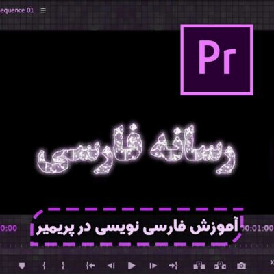 آموزش تایپ فارسی در پریمیر